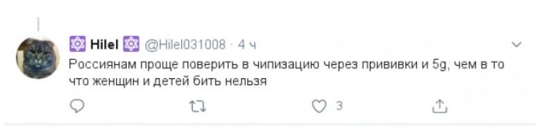 люди со звездой Давида критикуют россиян в том, что они верят в возможность «чипирования прививками»