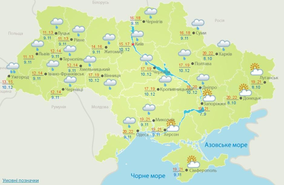 В Украине пойдут дожди