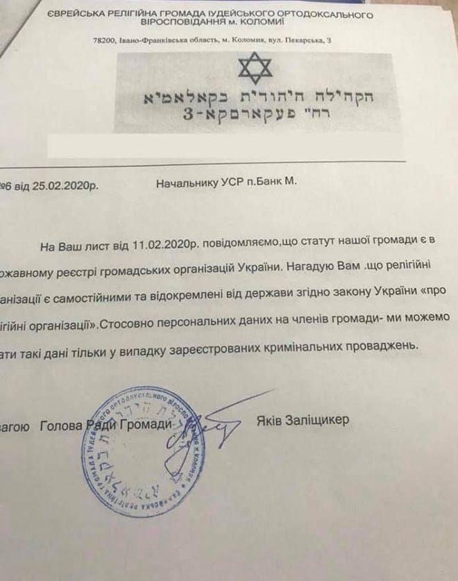 Глава еврейской общины Коломыи ответил на запрос полиции