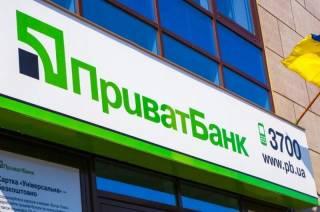 Рада решила, что Приватбанк не вернут Коломойскому. Этого закона требовал от Зеленского МВФ