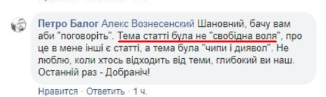 Петр Балог и Александр Вознесенский