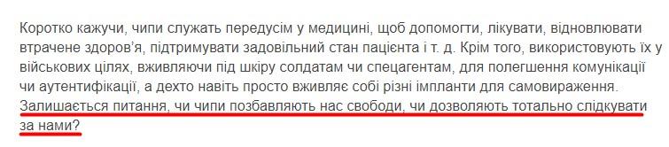 Петр Балог про чипизацию