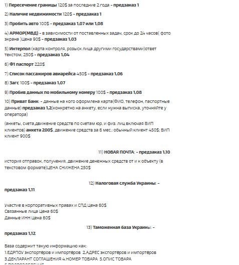 Скриншот сообщения с форума мошенников в Darknet