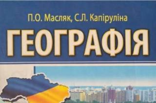 МОН рекомендовало учебник, в котором написано: украинцы - старейшая нация на земле, белорусы – не славяне, а евреи вышли из Галичины