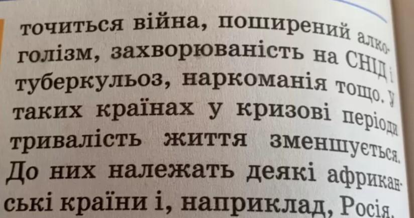 Украинский учебник: упоминаются «некоторые африканские страны и, например, Россия»