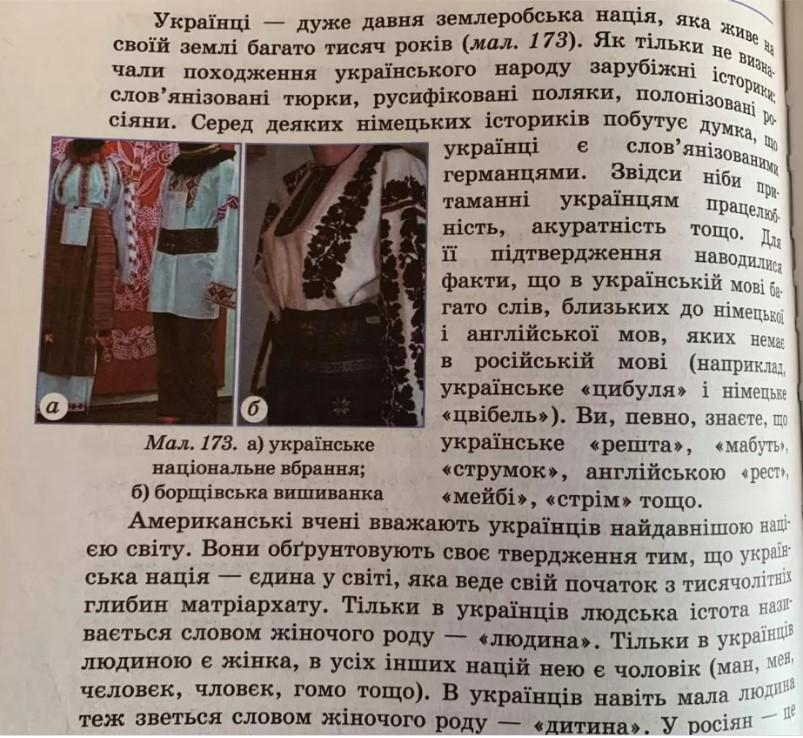 Украинский учебник: украинцы - славянизированные немцы и старейшая нация на земле