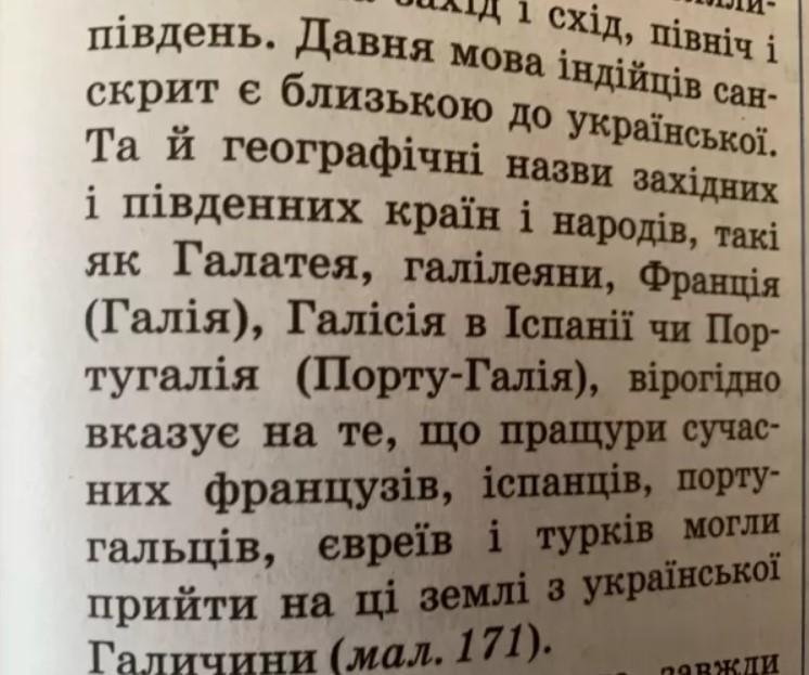 Украинский учебник: евреи - выходцы с Галичины
