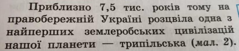 Украинский учебник: трипольцы – одна из древнейших земледельческих цивилизаций мира
