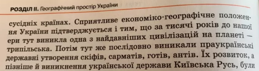 Украинский учебник: трипольцы – одна из древнейших цивилизаций мира