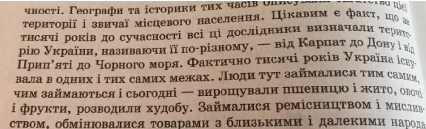 Украинский учебник: скифы и готы - праукраинцы