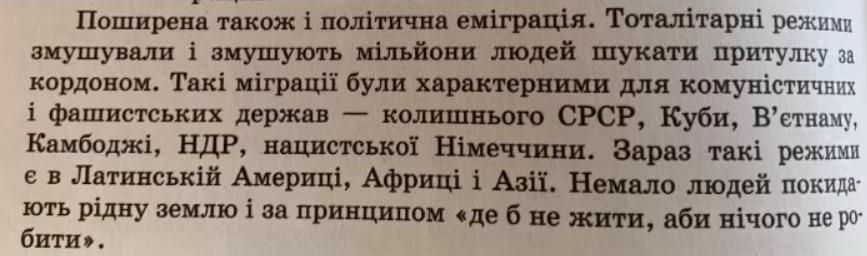 """Украинский учебник: мигранты живут по принципу """"где б не жить, лишь бы ничего не делать"""""""