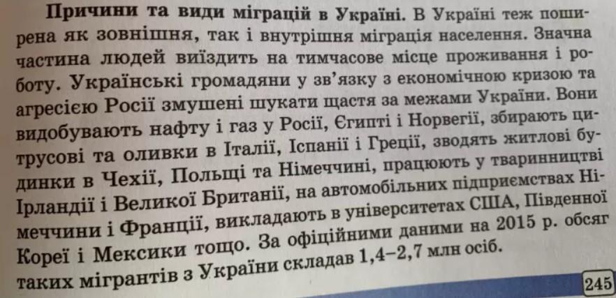 Украинский учебник: украинцы активно собирают автомобили в Германии и Франции