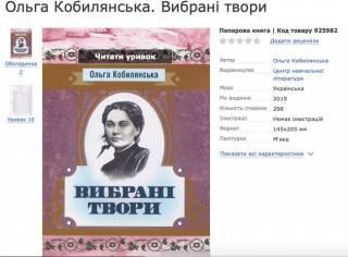 Украинское издательство опубликовало на обложке произведений Кобылянской портрет... Марко Вовчок