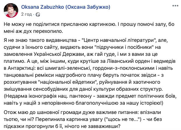Скриншот поста Оксаны Забужко в Facebook