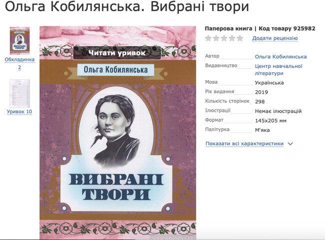Обложка книги избранных произведений Ольги Кобылянской с портретом Марко Вовчок