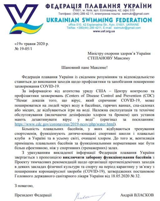 письмо Федерации плавания Украины