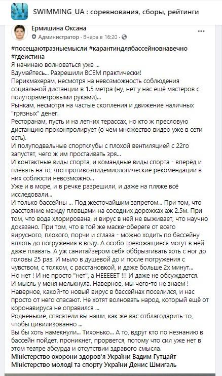 SWIMMING_UA - Оксана Ермишина