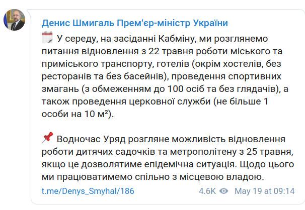 Скриншот сообщения премьер-министра Денисы Шмыгаля в Telegram