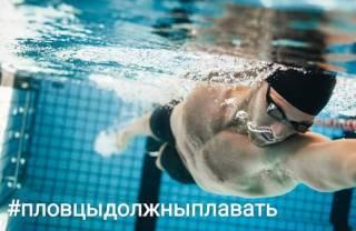 #Пловцыдолжныплавать. Стартовала акция с требованием открыть бассейны в Украине