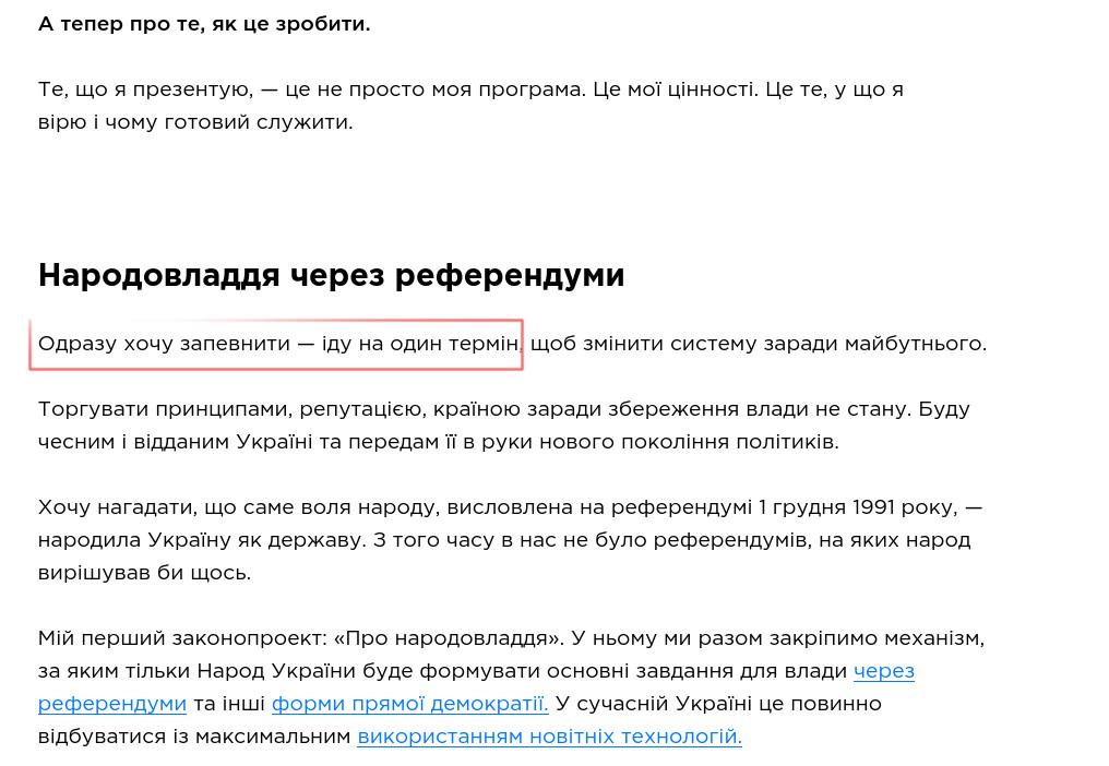 Отрывок из программы кандидата в президенты Украины Владимира Зеленского