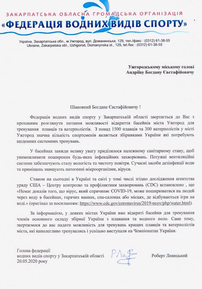 Федерация плавания Украины письмо