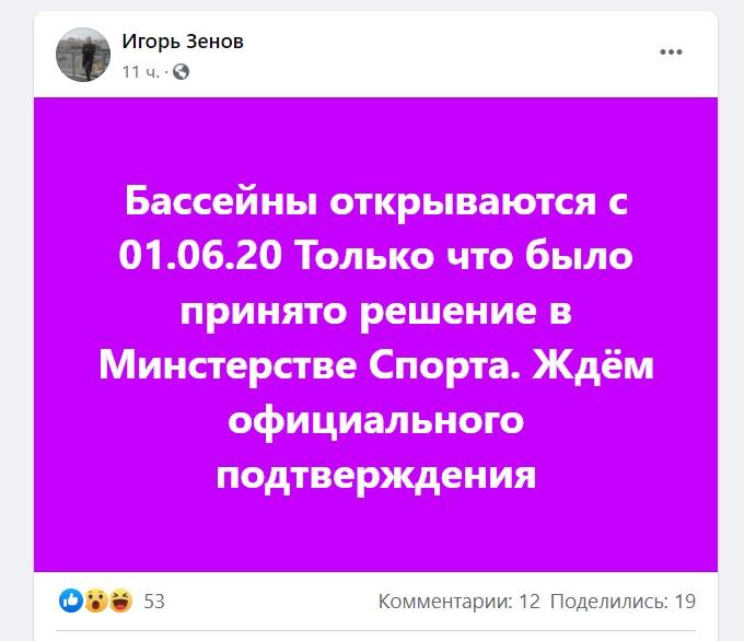 бассейны в Украине откроют 1 июня 2020