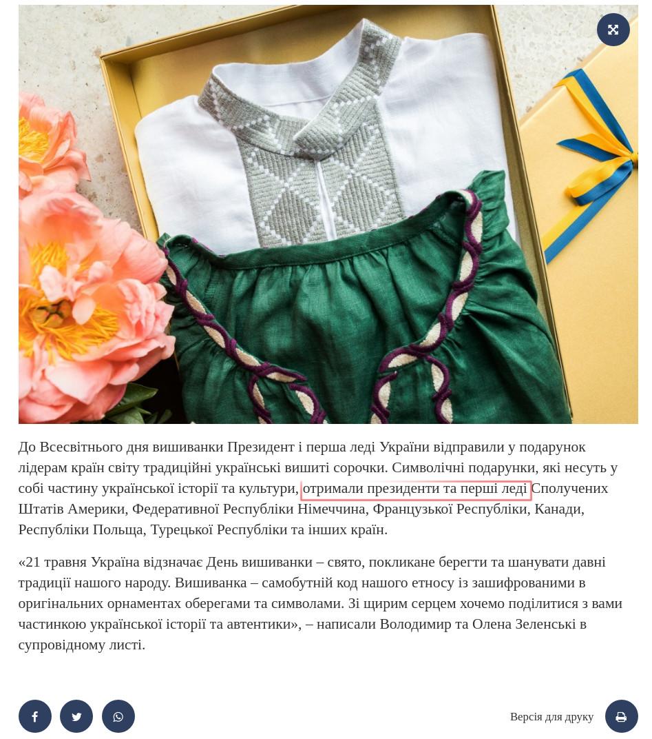 Скриншот поздравления пресс-службы президента Украины по случаю Дня вышиванки