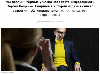 Лещенко запретил публиковать интервью с ним. Одним из вопросов был такой: как он прошел отбор в набсовет «Укрзалізниці» без опыта работы в транспортной сфере?