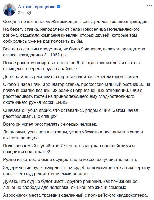 Скриншот поста замминистра внутренних дел Антона Геращено в Facebook