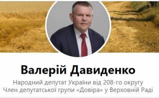 Стало известно, о чем написал перед смертью депутат Давиденко
