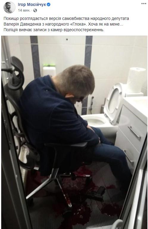 фото с места убийства депутата Валерия Давиденко
