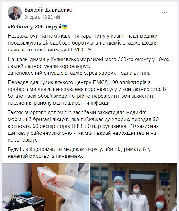 Facebook Валерий Давиденко