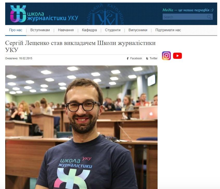 Лещенко Католический университет