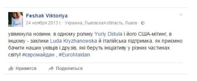 ФБ выпускница УКУ