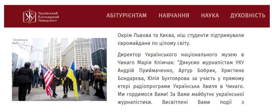 Украинский католический университет и Евромайдан