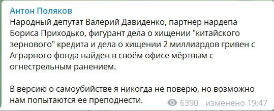 Поляков про Валерия Давиденко