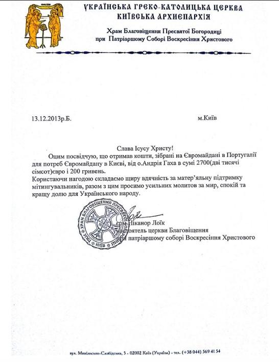 УГКЦ финансирование Майдан