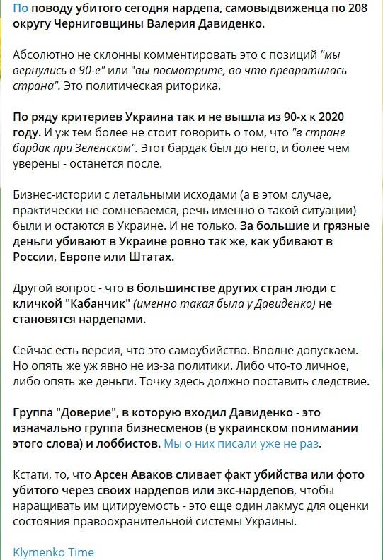 Klymenko Time про Валерия Давиденко