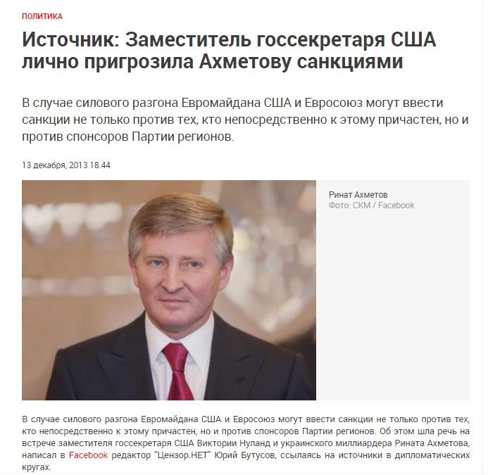 Нуланд Майдан Ахметов