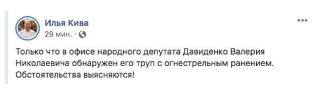 Кива Валерий Давиденко