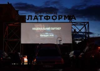 Фото с открытия первого киевского автокинотеатра