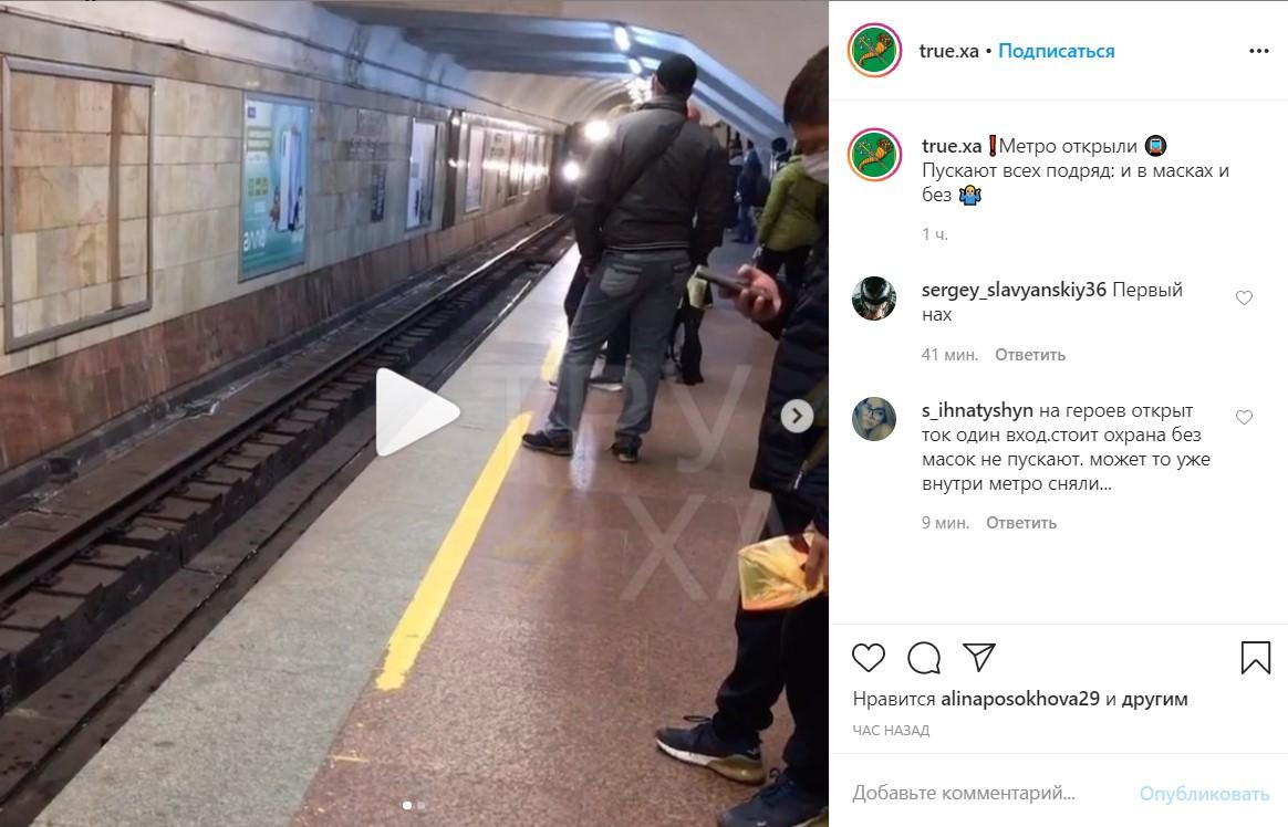 харьков метро 25 мая