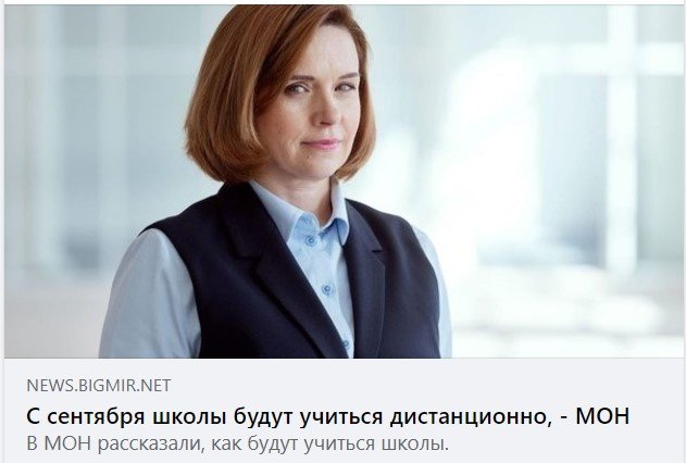 школа-онлайн Украина
