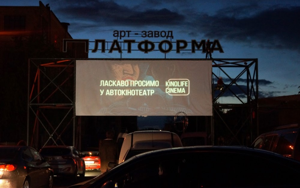 автокинотеатр киев