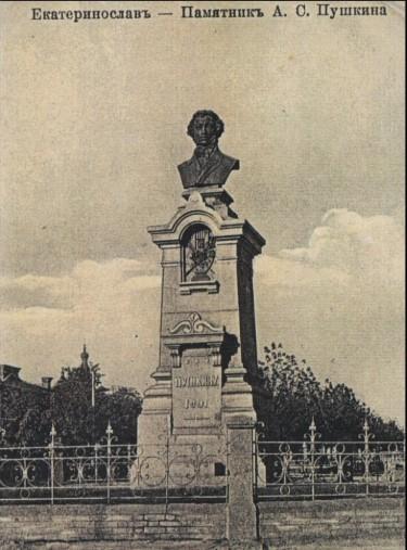 Памятник Пушкину Екатеринослав (Днепр)