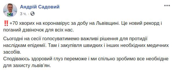 Скриншот сообщения городского головы Андрея Садового в Facebook