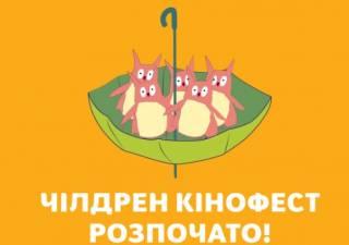 Сегодня в Украине стартовал Чилдрен Кинофест