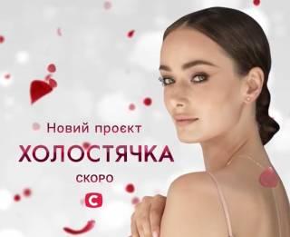 Звезда украинского сериала «Крепостная» станет звездой нового взрывного шоу