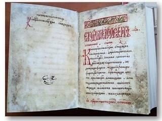 В Ровно отметили 500-летие Нобельского Евангелия