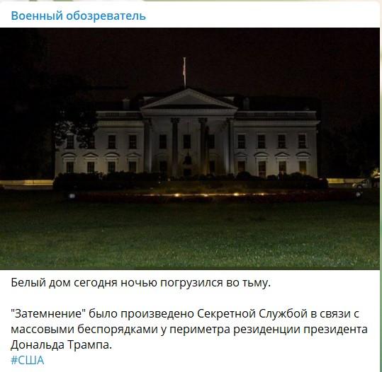 протестующие блокировали Белый дом